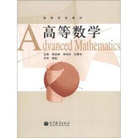 高等数学 郭进峰, 李玮玲, 沈菁华 高等教育出版社 9787040357202