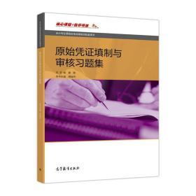 原始凭证填制与审核习题集 章敏 高等教育出版社 9787040485240