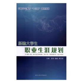 新编大学生职业生涯规划 苗珍,魏岷,黄宝丽 北京工业大学出版社