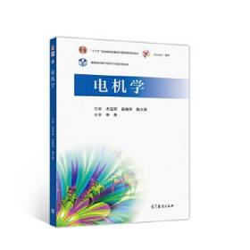 电机学 戈宝军 高等教育出版社 9787040535297