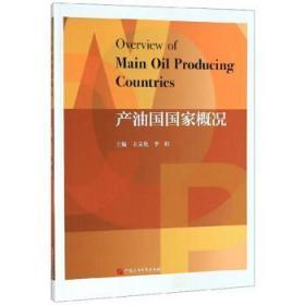 产油国国家概况 王文化,李红 编 中国石油大学出版社
