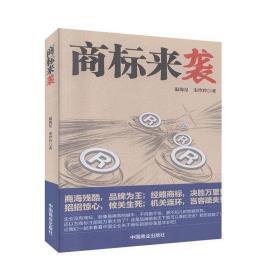 商标来袭 温海星,宋玲玲 中国科学技术大学出版社 9787504493545