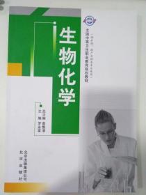 生物化学 罗永富 主编 北京出版社 9787200087994