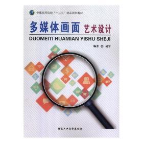 多媒体画面艺术设计 胡宇 北京工业大学出版社 9787563953806