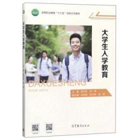 大学生入学教育 赵子金,马坤,安军 高等教育出版社 9787040504330