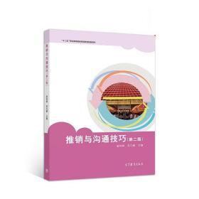 推销与沟通技巧 崔利群,苏巧娜 高等教育出版社 9787040520378