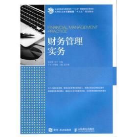 财务管理实务 李文静,张宁 著 人民邮电出版社 9787115473745