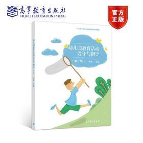 幼儿园教育活动设计与指导 张琳 高等教育出版社 9787040532463