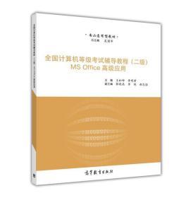 全国计算机等级考试辅导教程;二 王松坤, 李明君 高等教育出版社