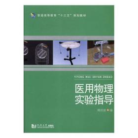 医用物理实验指导 傅洪波 同济大学出版社 9787560867762