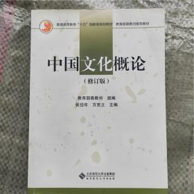 中国文化概论 教育部高教司组 编,张岱年,方克立 主编