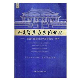 人类智慧与共同命运t 北京三智文化书院,中国文化院 中国社会科学