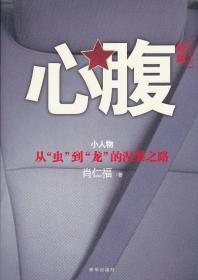 心腹 新版 肖仁福 著 新华出版社 9787501175772