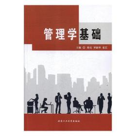 管理学基础 蔡亮,罗新华,张艺 北京工业大学出版社 9787563953868