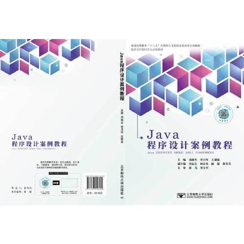 Java程序设计案例教程