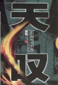 天叹:长篇纪实小说 思妃 著 时代文艺出版社 9787538713916