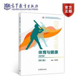 体育与健康 郑厚成 高等教育出版社 9787040502251