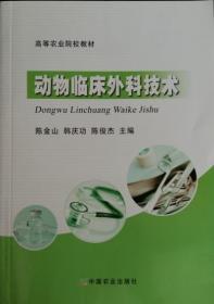 动物临床外科技术 陈金山 主编,韩庆功 主编,陈俊杰 主编 中国农