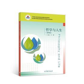 哲学与人生 王霁 高等教育出版社 9787040523041