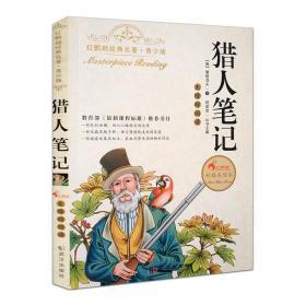 猎人笔记青少年 邓敏华 黑龙江美术出版社 9787558210952