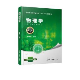 物理学 郝炳金 化学工业出版社 9787122303691