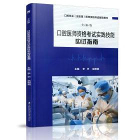 口腔医师 李华赵树娟 江苏凤凰科学技术出版社 9787571302252