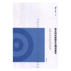 南京国民政府社会调查研究 任伟伟[著] 岳麓书社 9787553805122