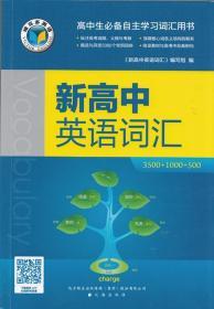 维克多新高中英语词汇 新高中英语词汇 编写组 辽海出版社