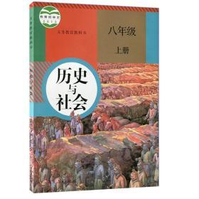 历史与社会八年级上册 人教社 人民教育出版社 9787107328985