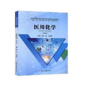 医用化学 董丽,刘振岭 主编 科学出版社 9787564565510