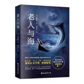 老人与海 海明威 南海出版公司 9787544257411