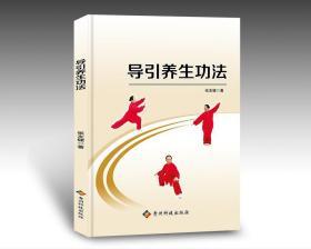 导引养生功法 张友健 贵州科技出版社 9787553206110