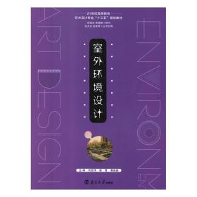 室外环境设计 冯宪伟,梁雪,潘晶晶 南京大学出版社 9787305208287