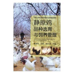 静原鸡品种选育与饲养管理 顾亚玲,张娟,何生虎 阳光出版社