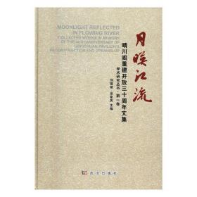 月映江流-晴川阁重建开放三十周年文集 刘国斌,涂家英 主编 武汉
