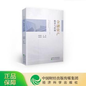 金融资产配置与管理 谢绵陛 经济科学出版社 9787521807707