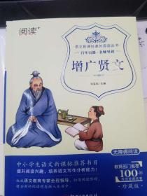 增广贤文 刘益宏 江西美术出版社 9787548044611