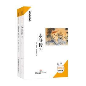 水浒传 施耐庵,罗贯中 广东教育出版社 9787554823231