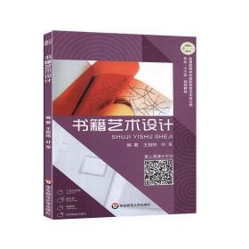 书籍艺术设计 王旭玮,叶军 编著 华东师范大学出版社