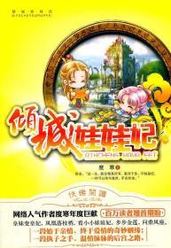 倾城娃娃妃 度寒 著 江苏文艺出版社 9787539943251