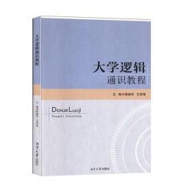 大学逻辑通识教程 陈晓华,艾泽银 主编 湘潭大学出版社