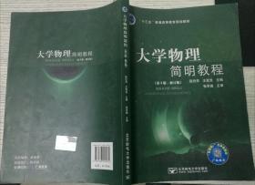 大学物理简明教程第3版第三版修订版 赵近芳 北京邮电大学出版社 9787563553075教材