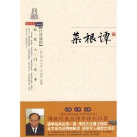 菜根谭 [明] 洪应明,卢绍冉 等 著 北方联合出版传媒(集团)股份