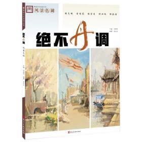 风景色调-绝不丹调 易平丹 河北美术出版社 9787531077497