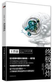 终极爆炸 王晋康 著 中国华侨出版社 9787511317650