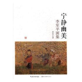 宁静幽美 李军平 湖北美术出版社 9787539492711