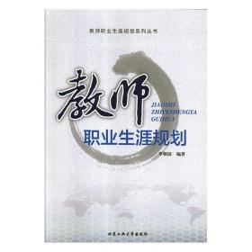 教师职业生涯规划 李朝国9787563956159 北京工业大学出版社 9787