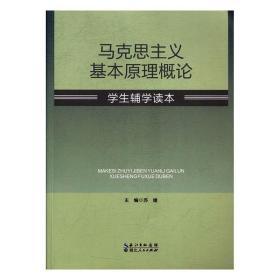 马克思主义基本原理概论学生辅学读本 苏婕 湖北人民出版社
