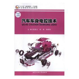 汽车车身电控技术 苑章义,胡勇,陈群燕 北京工业大学出版社