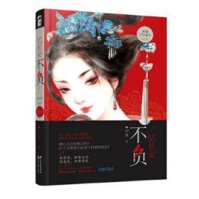 忆长安·不负 则慕 花山文艺出版社 9787551129633